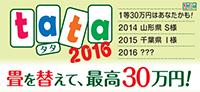 tata_banner