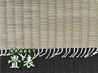 tatamiomote