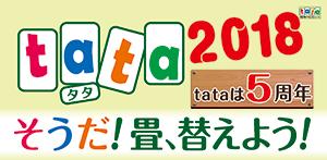 tata2018 そうだ!畳、替えよう!